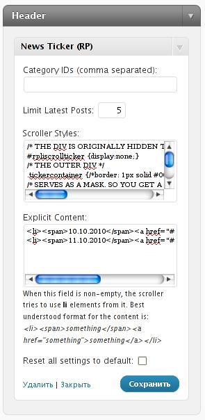 RP Newsticker Plugin Version 0.3